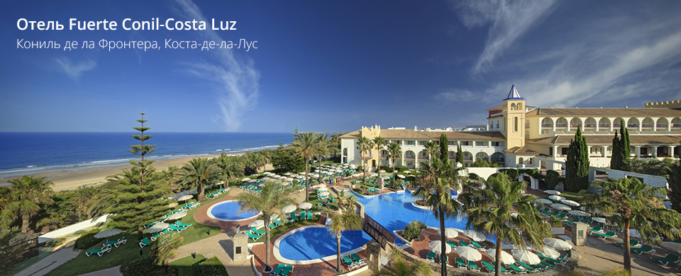 Отель Fuerte Conil-Costa Luz